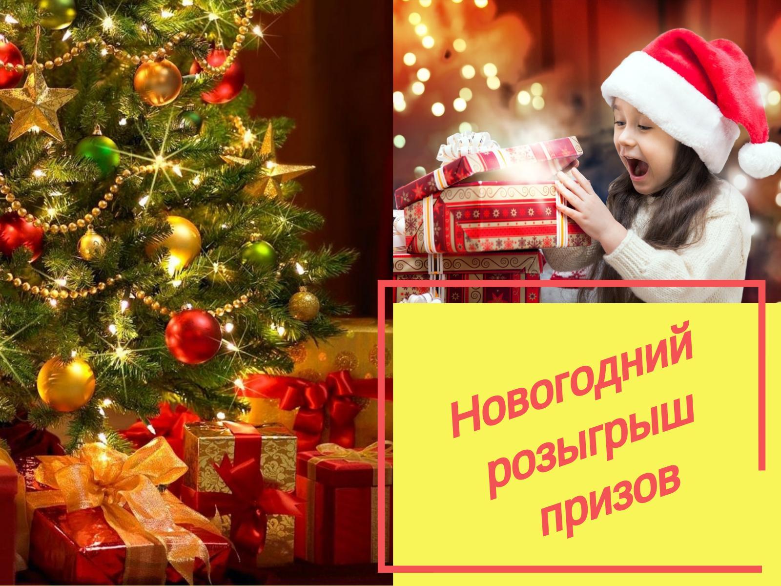новогодний розыгрыш постер
